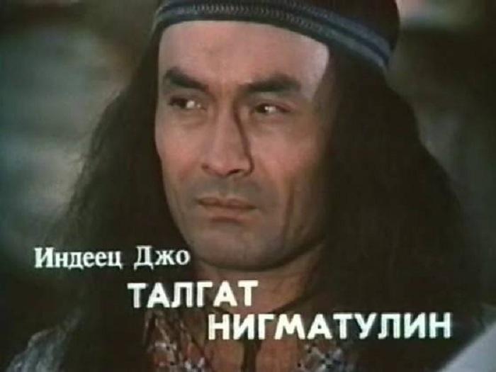 Талгат Нигматулин в роли индейца Джо. | Фото: kino-teatr.ru.