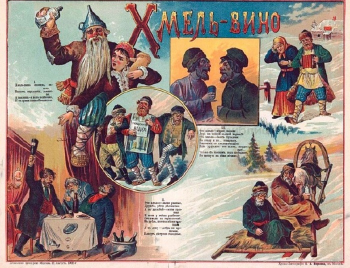 Антиалкогольный плакат. | Фото: history-ru.livejournal.com.