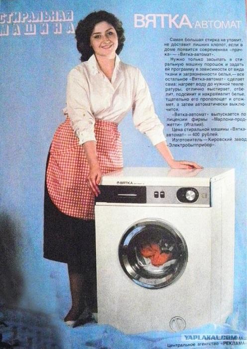Первая и единственная стиральная машина-автомат, произведенная в СССР. | Фото: s00.yaplakal.com.