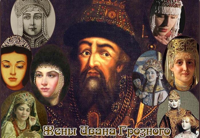 Иван IV Грозный и его жены. | Фото: globaltalents.ru.