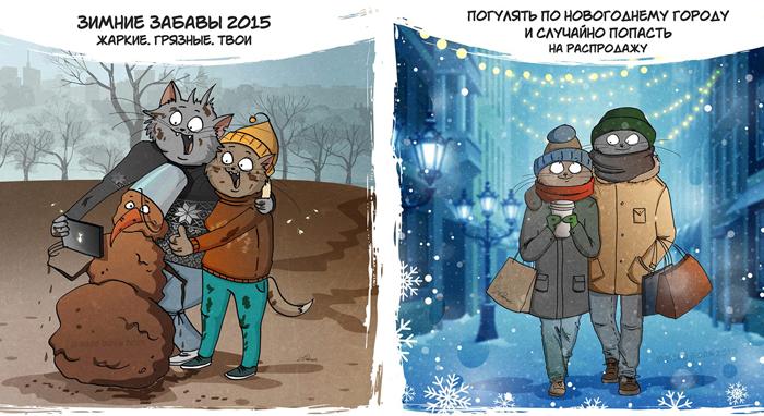 Зимние иллюстрации с котиками от Bird Born.