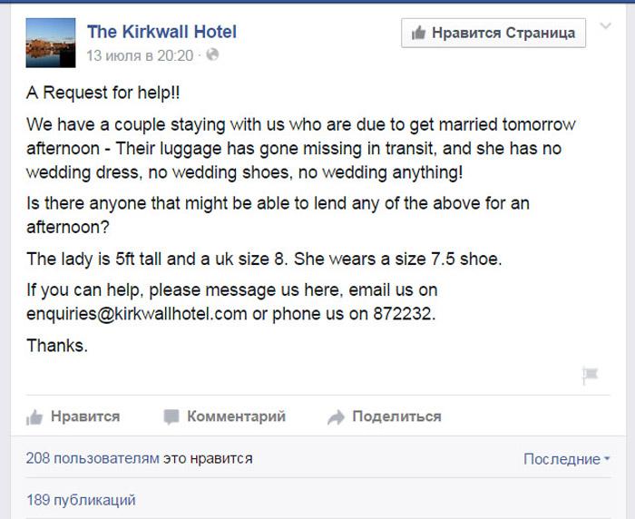 Объявление на Facebook, которое опубликовали сотрудники отеля.