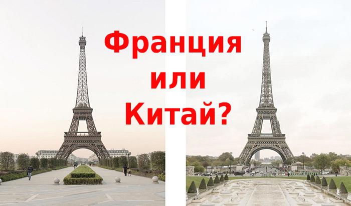Китайская подделка Парижа.