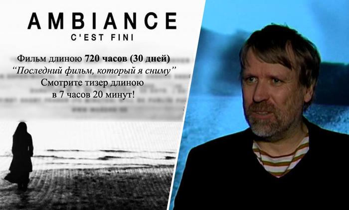 «Ambience» - супердлинный фильм от шведского режиссера.