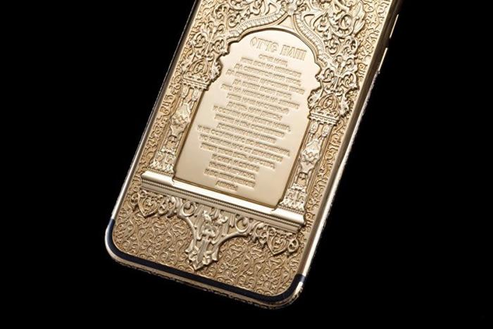 iPhone с молитвой *Отче наш.*