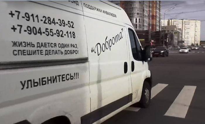 Фургончик *Доброта*.