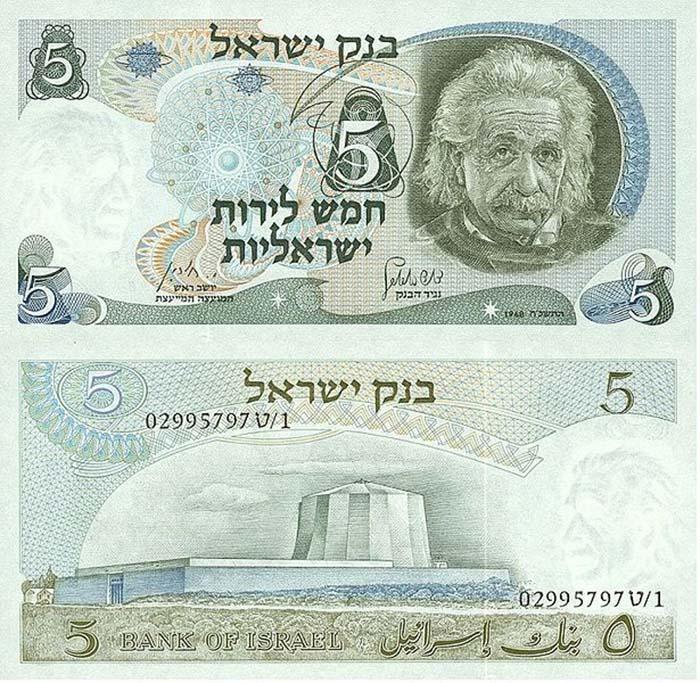 Израильская банкнота достоинством 5 лир (1968) с портретом Эйнштейна.