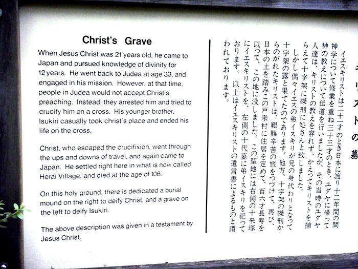 Табличка у могилы, объясняющая содержание свитков.