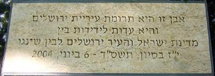 Табличка от Иерусалима для поселка Шинго.