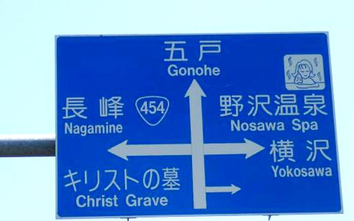Японский поселок Шинго стал знаменитым именно благодаря могиле Иисуса Христа.