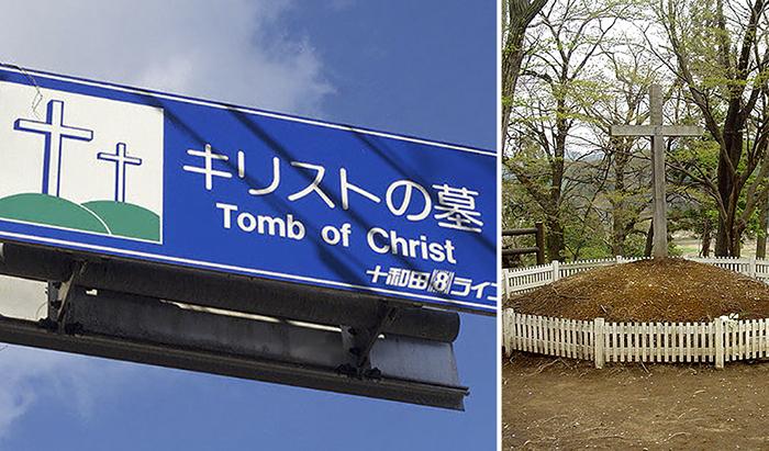 Могила Иисуса Христа в Японии.