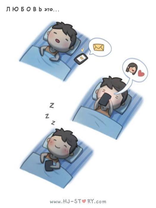 Любовь - это получить на ночь сообщение, что она меня любит.