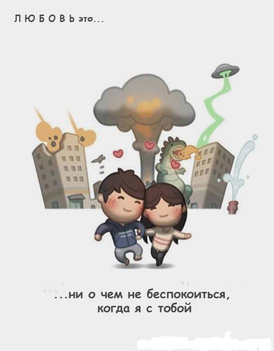 Любовь - это быть вместе и ни о чем больше не беспокоиться.
