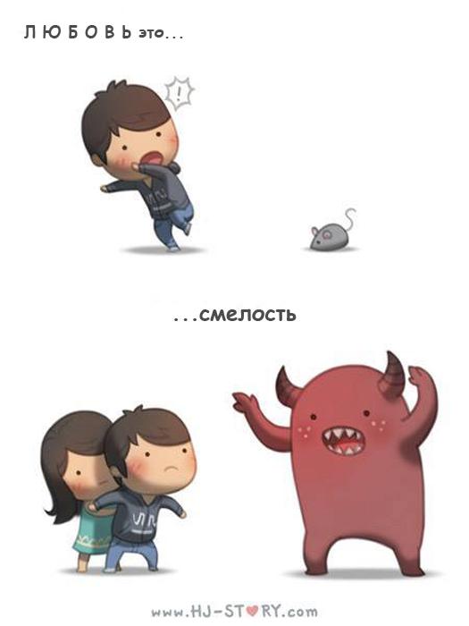 Любовь - это защищать ее от настоящих монстров.