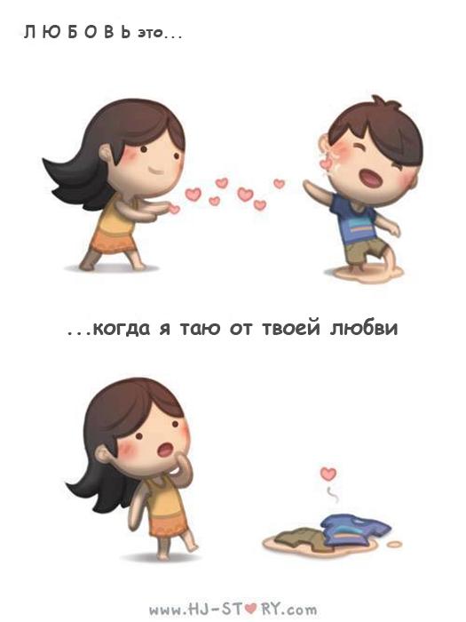 Любовь - это таять от ее любви.