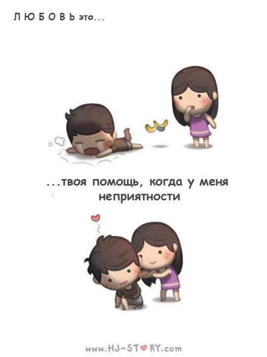 Любовь - это знат, что она поддержит меня, что бы со мной ни случилось.