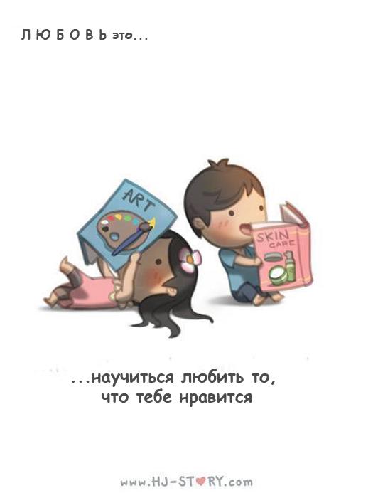 Любовь - это читать книги о косметике, если они ей нравятся.