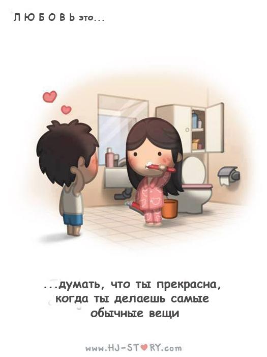 Любовь - это замечать ее красоту в самые обычные дни.