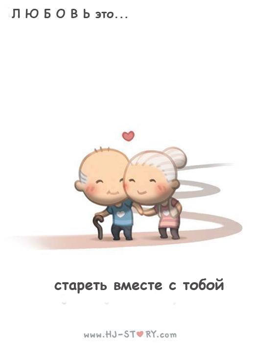 Любовь - это вместе стареть.