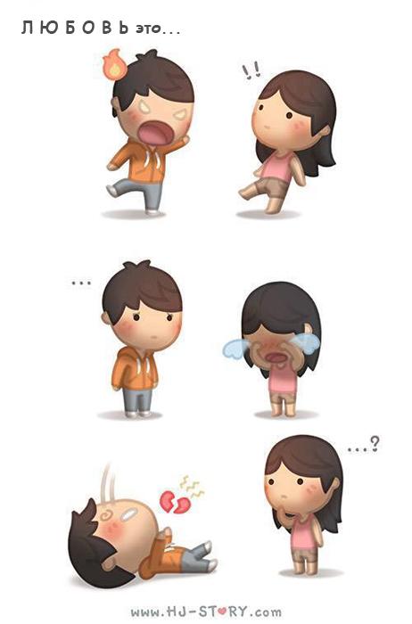 Любовь - это уметь ссориться.
