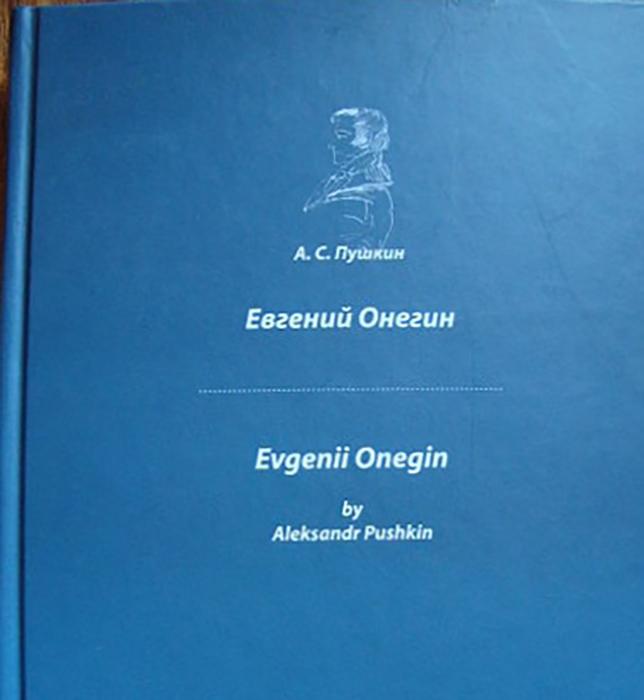 «Евгений Онегин». В переводе Мэри Хобсон.