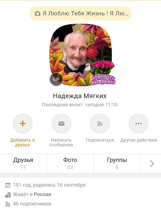 Профиль бабушки Нади в Одноклассниках.