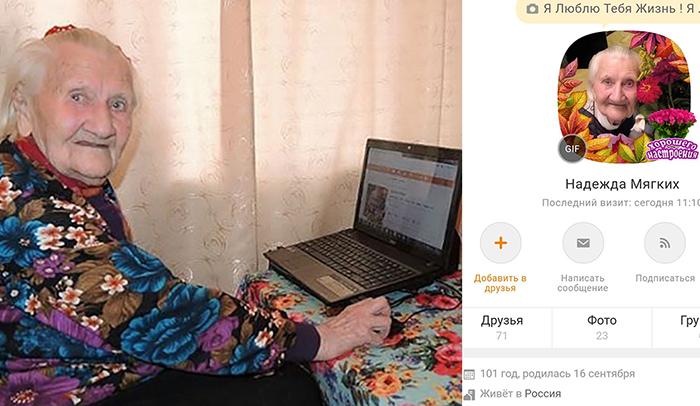101-летняя пользовательница Одноклассников.