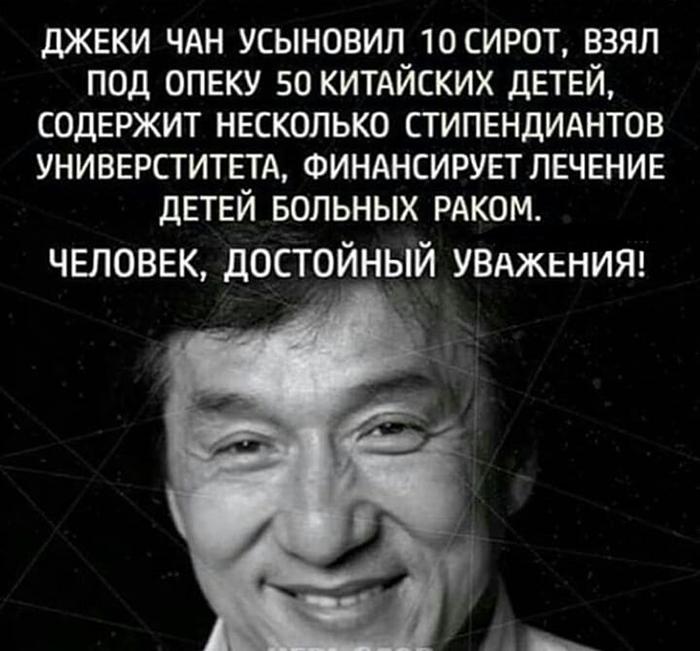 Факты о Джеки Чане.