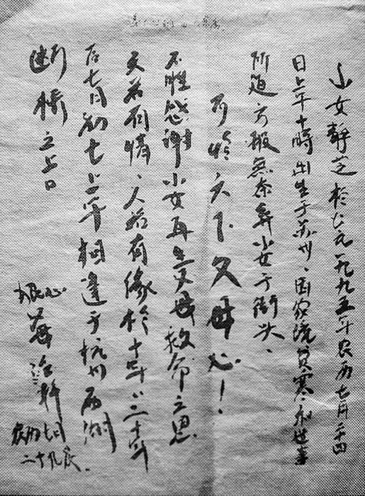 Записка, которую Цянь и Сю оставили вместе со своей дочерью.