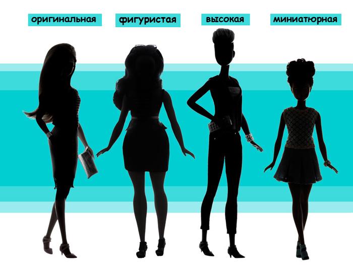 Новые формы Барби.