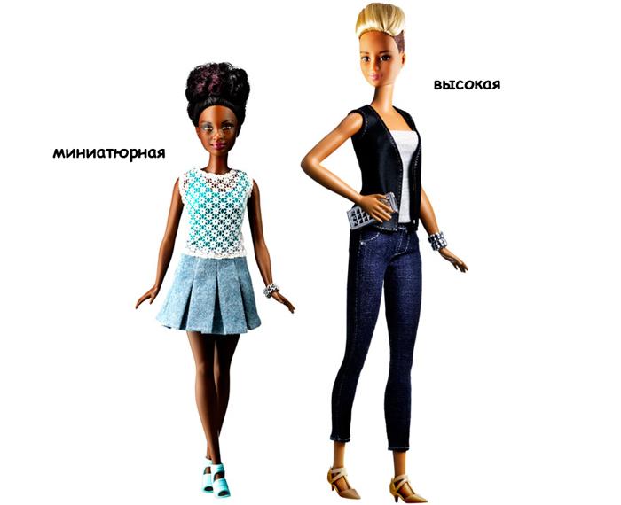 Высокая и миниатюрная Барби.