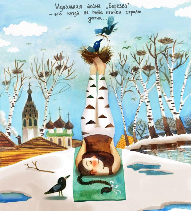 Идеальная асана *Берёзка*. Автор: Элина Гордеева.