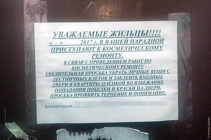 Объявление на подъезде, обеспечившее поддержку изменениям жителями дома. Фото: Артемий Лебедев.