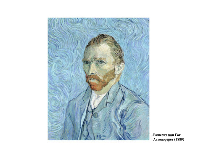Винсент Ван Гог. Автопортрет (1889).