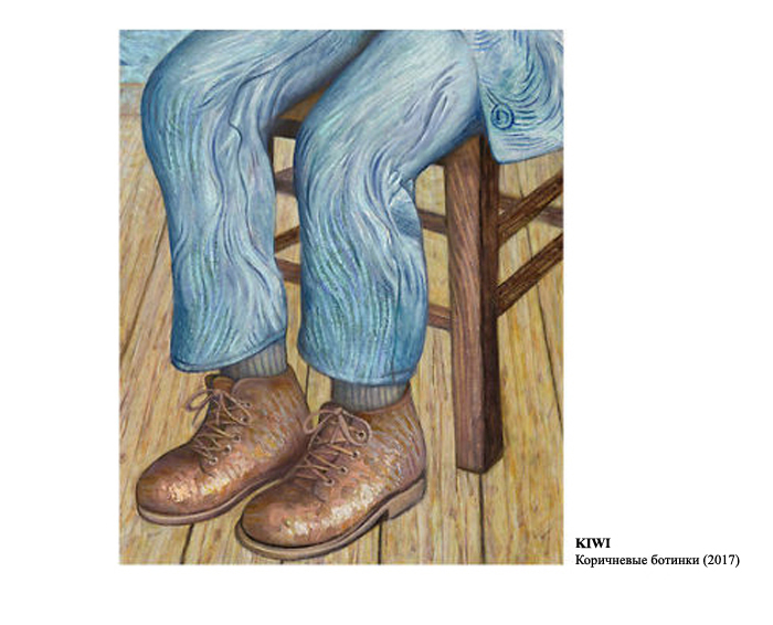 KIWI. Коричневые ботинки (2017).