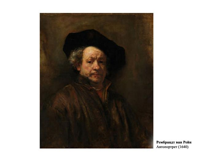 Рембрандт ван Рейн. Автопортрет (1640).
