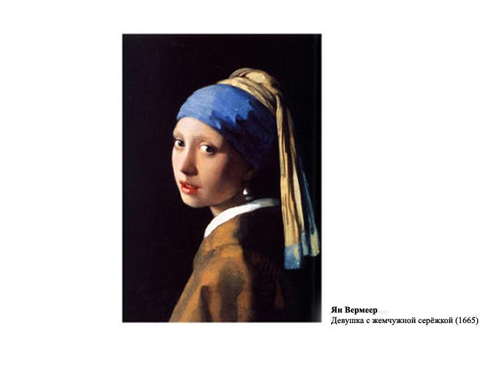 Ян Вермеер. Девушка с жемчужной сережкой (1665).