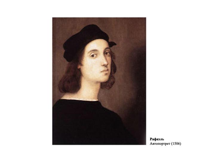 Рафаэль. Автопортрет (1506).