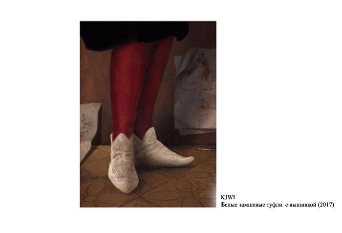 KIWI. Белые замшевые туфли с вышивкой (2017).