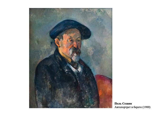 Поль Сезанн. Автопортрет в берете (1900).