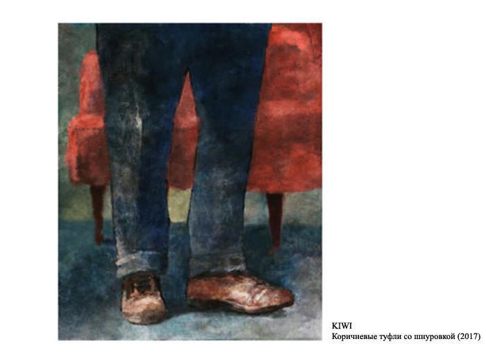KIWI. Коричневые туфли со шнуровкой (2017).