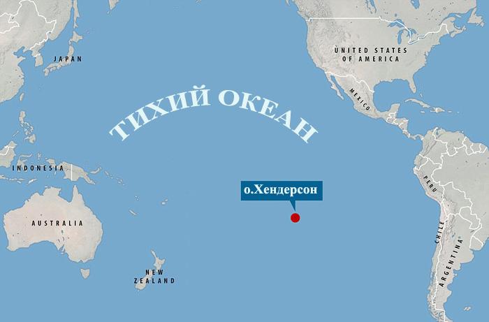 Остров Хендерсон находится вдали от цивилизации.