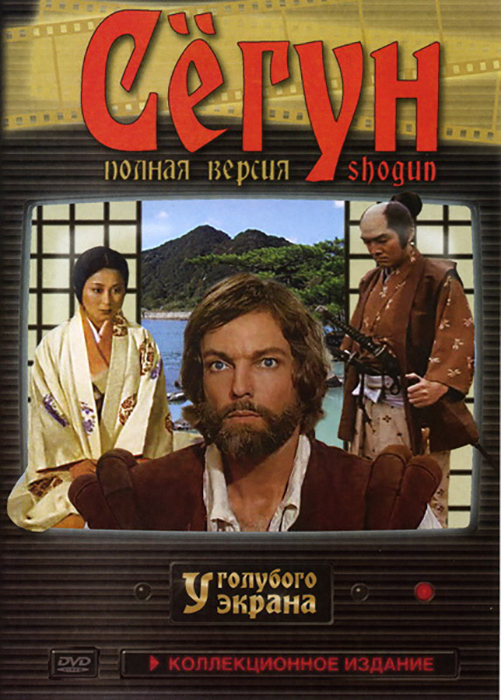 Сериал *Сёгун* 1980 года.
