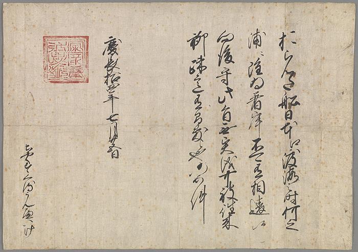 Письменное разрешение Токугава Иэясу на беспрепятственную торговлю Ост-Индской компании с Японией.