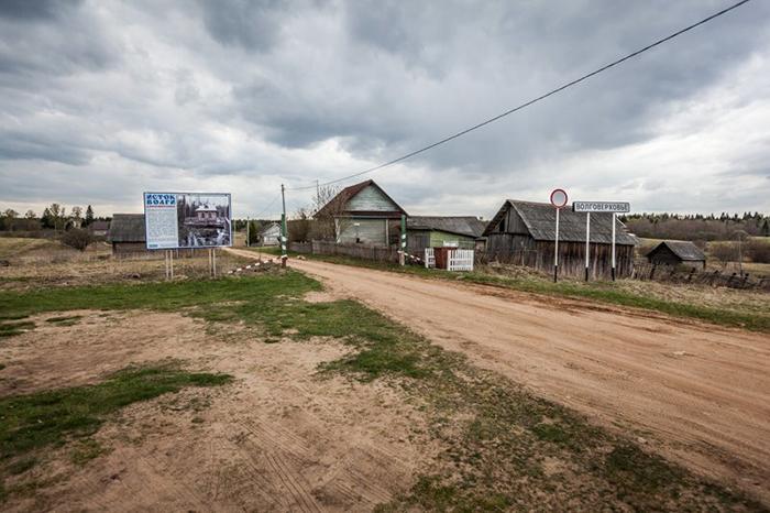 Деревня Волговерховье.