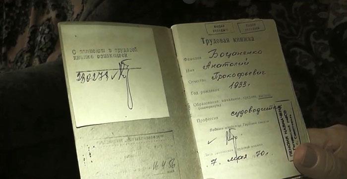 Трудовая книжка Боцаненко.