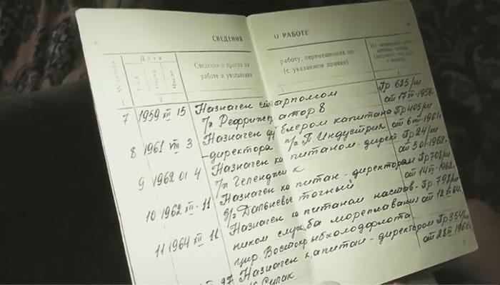Трудовая книжка Боцаненко за 1960-е годы.