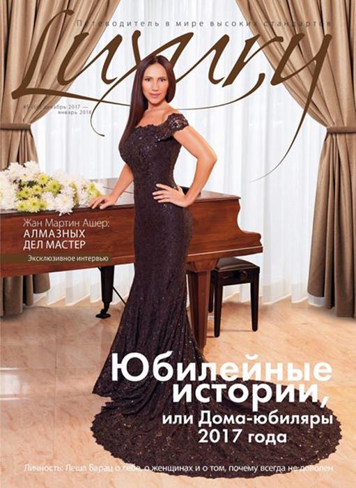 Обложка журнала Luxury.