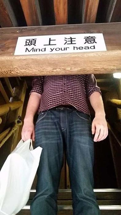 Осторожно! Берегите голову!