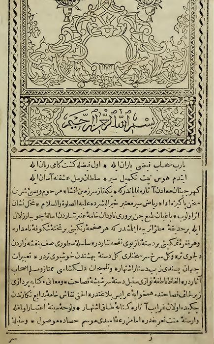 Турецкий текст, написанный арабским алфавитом.